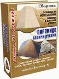 Правильная лечебная пирамида своими руками в домашних условиях